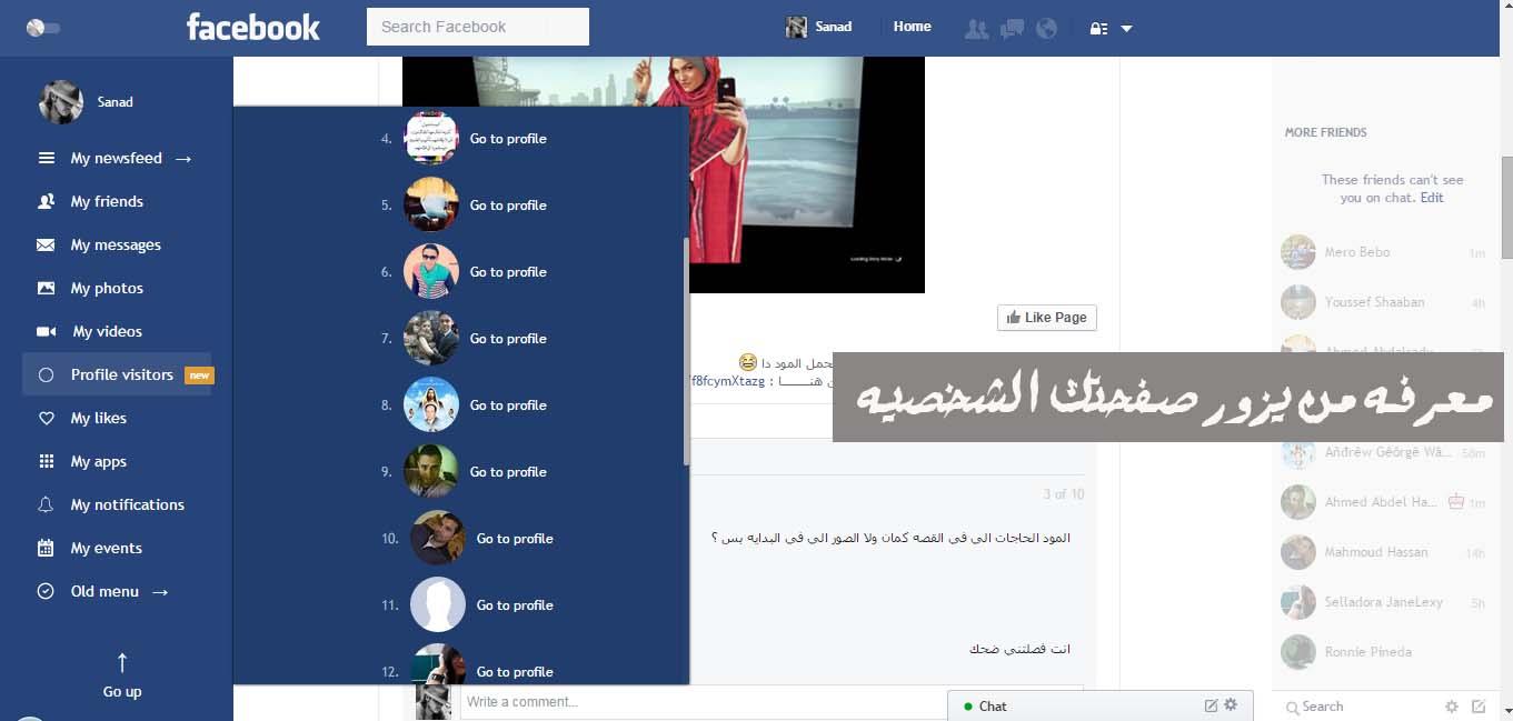 اعرف مين يزورصفحتك الشخصيه علي الفيس بوك