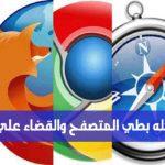 كيفيه تسريع المتصفح والقضاء علي التهنيج نهائيا