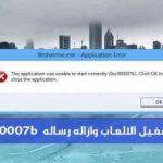 حل مشكله بطي الالعاب والتخلص من رساله 0xc00007b