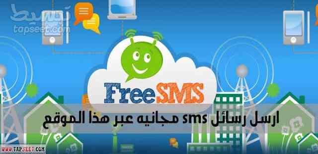 كيفيه ارسال رسائل sms مجانيه وبدون تسجيل