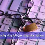 برنامج KeyFreeze لحمايه حاسوبك من الغرباء