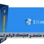 متصفح slimjet الرائع لحجب الاعلانات والكثير من المميزات