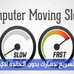كيفيه تسريع جهازك بدون برامج و بطرق بسيطه