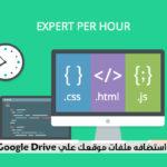 كيفيه استضافه ملفات موقعك js-css-html علي Google Drive