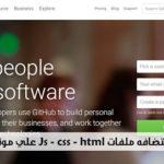 كيفيه استضافه ملفات js – css – html