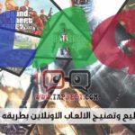 حل مشكلة الالعاب الاون لاين في مصر 2019
