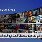 مواقع افلام ومسلسلات 2020 للعرض التحميل والمشاهدة