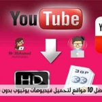 أفضل 10 مواقع لتحميل فيديوهات يوتيوب بدون برامج