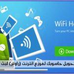 شرح تحويل حاسوبك لموزع انترنت عبر برنامج WiFi Hotspot