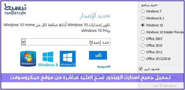 تحميل جميع اصدارت الويندوز 7/8.1/10 نسخ اصليه