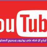 ارباح اليوتيوب الشهرية وحساب ارباح اي قناة على يوتيوب