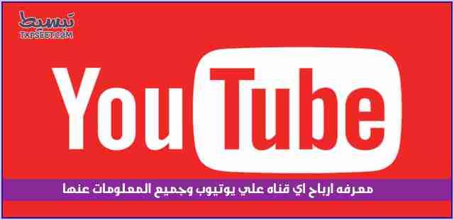 معرفة ارباح اليوتيوب الشهرية لاي قناة