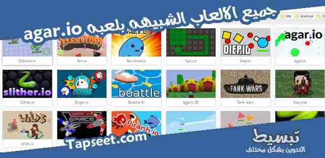 جميع العاب المتصفح io games عباره عن 30 لعبه مثل Diep.io