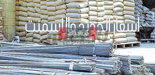 سعر الحديد والاسمنت اليوم الاربعاء 2762018 فى السوق المصرى -موقع تبسيط
