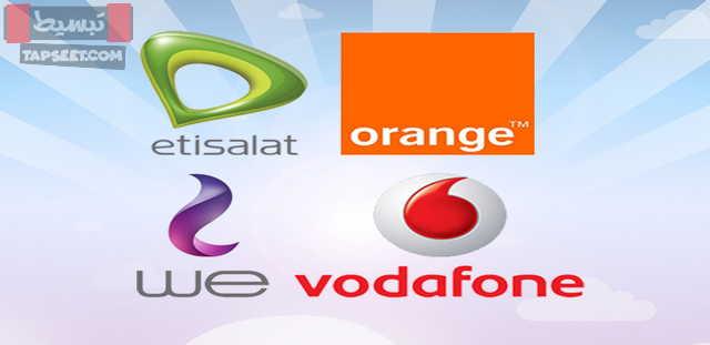 اكواد اختصار لشبكات التليفون المحمول فودافون ،اورانج،ويي،اتصالات -موقع تبسيط