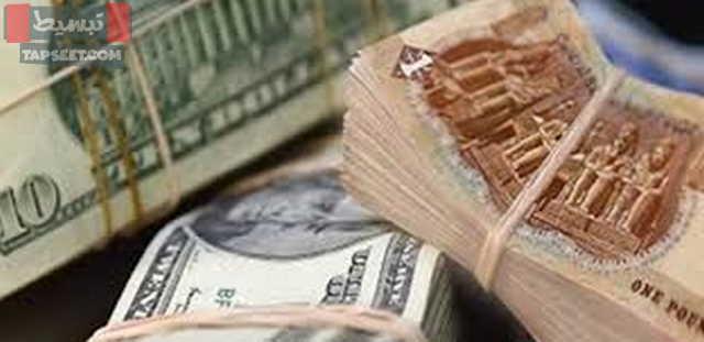 اسعار العملات فى مصر اليوم فى الاسواق المصرية