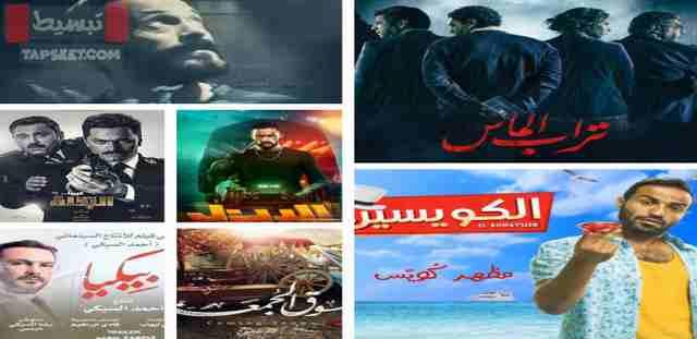 افلام عيد الاضحى 2018 وتصدر الديزل لمحمد رمضان