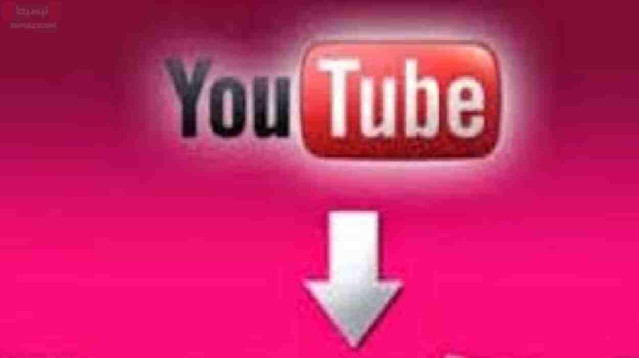 تحميل من اليوتيوب mp4 ومقاطع الفيديو من يوتيوب