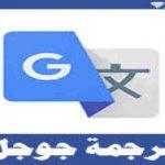 ترجمة جوجل ونبذة عن تطبيق الترجمة للرسائل الفورية .