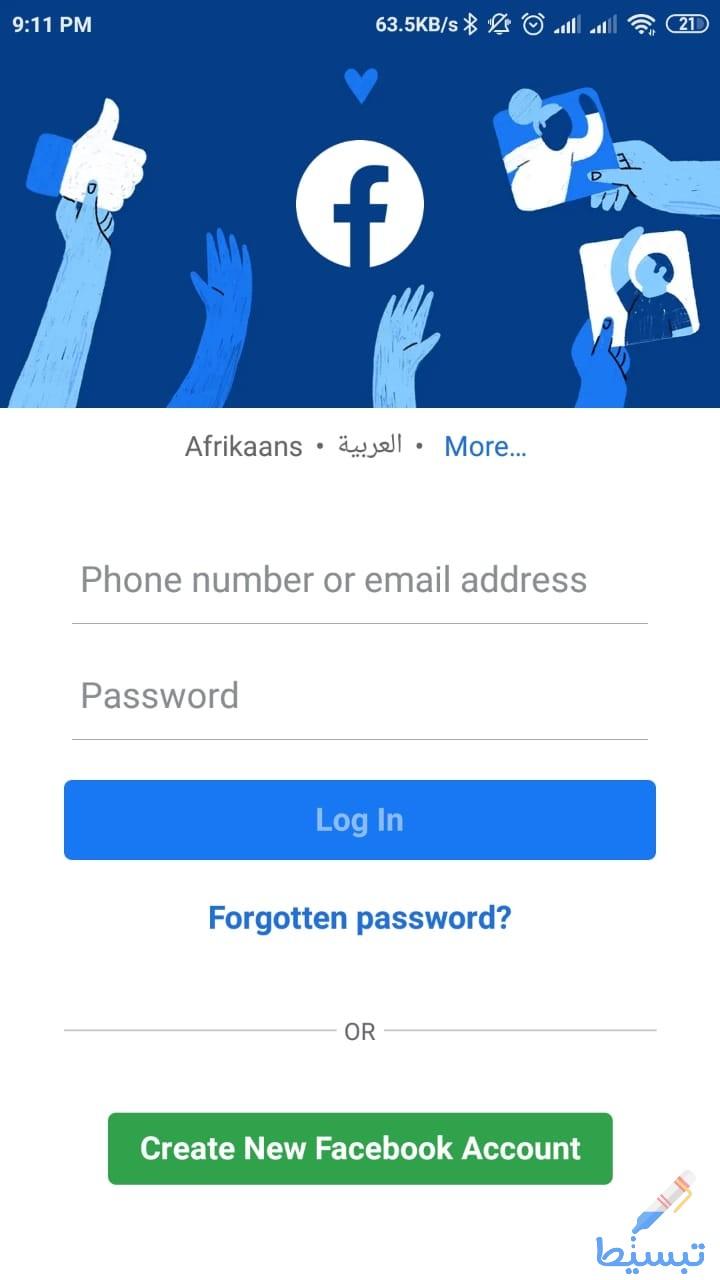 فيسبوك تسجيل الدخول او الاشتراك وفتح الصفحة الشخصية - موقع