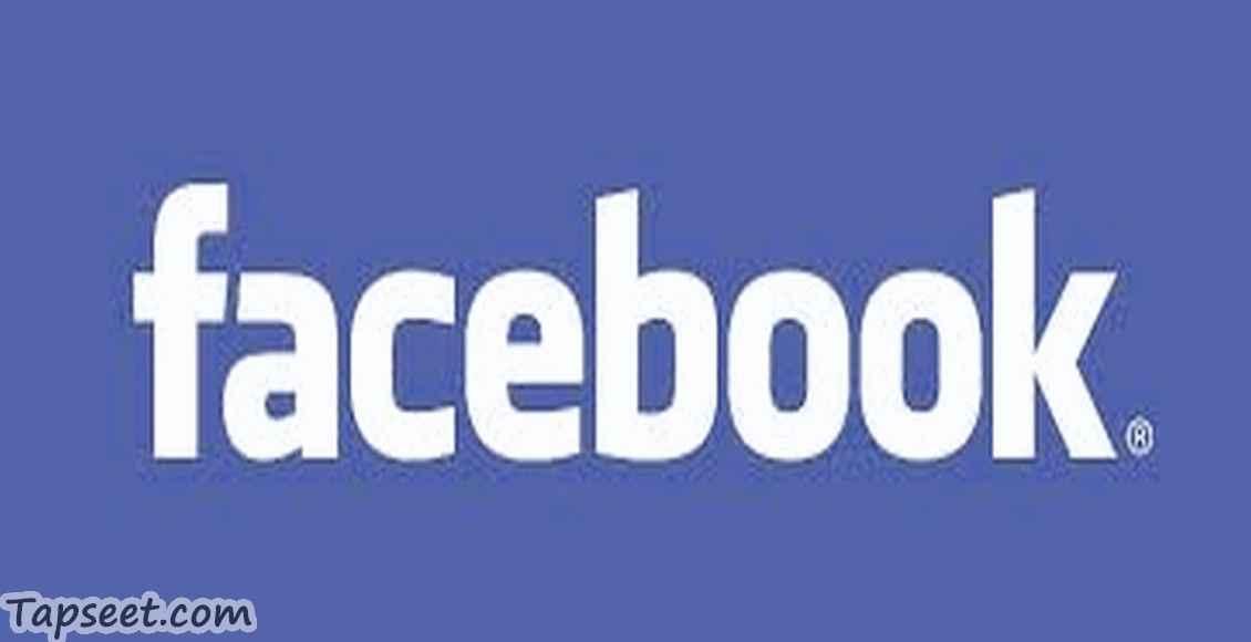 فيس بوك الصفحة الشخصية ميزاته ومدى قبوله للمستخدمين